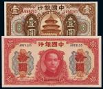 民国七年中国银行美钞版国币券壹圆、三十年中国银行大东版法币券拾圆各一枚,全新