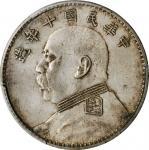 袁世凯像民国十年壹圆竖点年 PCGS AU Details CHINA. Dollar, Year 10 (1921)