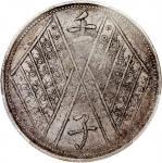 新疆省造壬子双旗饷银五钱四排花 PCGS XF 40 Sinkiang Province, silver 5 Miscals, 1912