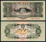 二版币叁圆样票1枚