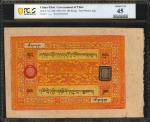 1942-59年西藏政府100 两。 TIBET. Government of Tibet. 100 Srang, ND (1942-59). P-11a. PCGS Banknote Choice