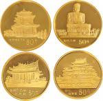 1993年台湾风光50元纪念金币四枚(第二组)