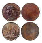 孙像船洋民国23年壹圆正反单面铜质样币各一枚 PCGS SP 62