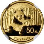 2014年熊猫纪念金币1/10盎司 NGC MS 70