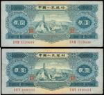 第二版人民币 2 元宝塔山共 2 枚