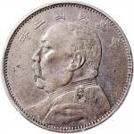 袁世凯像民国三年中圆普通 PCGS AU 50  Republic of China, silver 50 cents, 1914