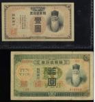 纸币 Banknotes 朝鲜银行券 拾圆 Bank of Chosen 10Yen 大正4年(1915) (F)并品