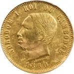 柬埔寨。1860年样币。5枚一组。