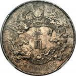 宣统年造大清银币壹圆宣三 NGC AU 55