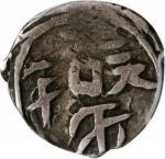 新疆省造英吉莎五分 PCGS VF 25 CHINA. Sinkiang. 5 Fen (1/2 Miscal), ND (ca. 1878). Khotan Mint.