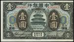 CHINA--REPUBLIC. Bank of China. One Yuan, 1918. P-51l.