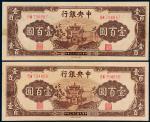 民国三十三年中央银行中央信托版法币券壹百圆二枚连号