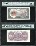 1949年一版人民币1000元「钱塘江桥」正反面样票,均PMG58EPQ-64EPQ