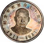 1981年辛亥革命70周年纪念金银章2枚 完未流通