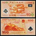 14054   2000年中国人民银行千禧年龙钞壹佰圆一枚