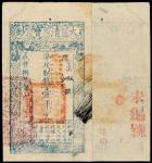 咸丰八年大清宝钞壹千文一枚