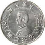 孙中山像开国纪念壹圆普通 PCGS MS 63+ CHINA. Dollar, ND (1927).