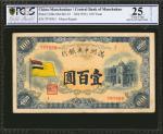 民国二十二年满洲中央银行一佰圆 PCGS VF 25