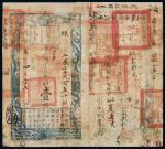 咸丰五年户部官票壹两一枚,綵字第二万二千九百七十号,多处背书,并盖有官印四方,九成新