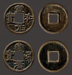 """""""宣和元宝""""小字真书、篆书一组两枚(直径:23.3/23.7mm)"""
