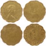 1976香港错体贰毫2枚,一枚面缺图案,一枚底缺图案,PCGS AU53,AU58,前辈藏家之香港错体币