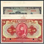 民国十二年浙江兴业银行兑换券国币伍圆样票