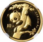 1996年熊猫金币发行15周年纪念金币1/10盎司 NGC MS 69