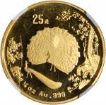 1993年孔雀开屏纪念金币1/4盎司 NGC MS 69