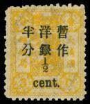 1897年慈寿改版短距加盖暂作洋银半分新票1枚,颜色鲜豔,图案居中,原胶轻贴,少见