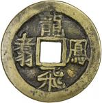 QING: AE charm, CCH-743, 57mm, long fei feng zhu (The dragon flies and the phoenix soars) / dragon a