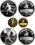 1989年第十一届亚洲运动会(第1组)纪念金银币一套 NGC PF