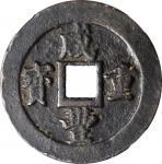 清代咸丰宝福二十重宝边计重 中乾 古 XF82  CHINA. Qing Dynasty. Fujian. 20 Cash, ND (ca. 1853-55)