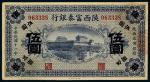 民国十一年(1922年)陕西富泰银行伍圆