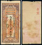 宣统年北京骡马市大街长发厚银号京平足银贰两