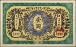 光绪三十三年(1907年)大清银行兑换券汉口壹圆