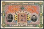 清代李鸿章像北洋天津银号通用银元票叁圆一枚,全新