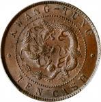 广东省造光绪元宝十文。 (t) CHINA. Kwangtung. 10 Cash, ND (1900-06). PCGS MS-63 Brown.