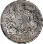 宣统三年大清银币壹圆普通 PCGS AU 55 CHINA. Dollar, Year 3 (1911)