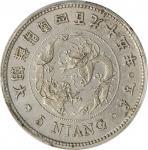 大朝鲜开国四百九十五年五两样币。KOREA. White-Metal 5 Niang Pattern, Year 495 (1886). Yi Hyong (Kojong). PCGS Genuine