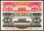 1953年第二版人民币黑壹圆、红壹圆各一枚