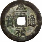 明代崇祯通宝折二背右二 美品 CHINA. Ming Dynasty. Cash, ND (1628-44)