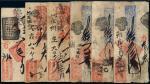 清代北京钱店制钱票一组六枚
