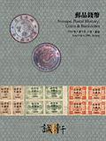 北京诚轩2006年春拍-钱币