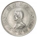 孙中山像开国纪念壹圆普通 完未流通 CHINA: Republic, AR dollar, ND[1927]