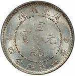 广东省造宣统元宝一钱四分四厘 PCGS MS 64