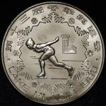 1980年第十三届冬奥会纪念银币30克女子速度滑冰(厚) 完未流通
