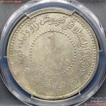 新疆省造造币厂铸壹圆双1949 PCGS XF 45