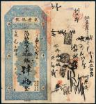 宣统元年北京聚丰银号肆两银票/CMC30/75新