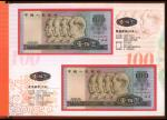 1953-97年人民币一分至拾圆纪念钞本。 CHINA--PEOPLES REPUBLIC. Peoples Bank of China. 1 Fen to 100 Yuan, 1953-97. P-