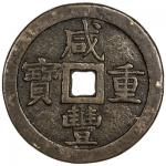 Lot 529 QING: Xian Feng, 1851-1861, AE 50 cash, Board of Revenue mint, Peking。 H-22。702。 56mm, East